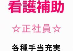 【網走市/看護補助】★正社員★手当充実★託児施設あり★ イメージ