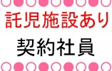 【網走市/看護補助】★契約社員★手当充実★託児施設あり★ イメージ