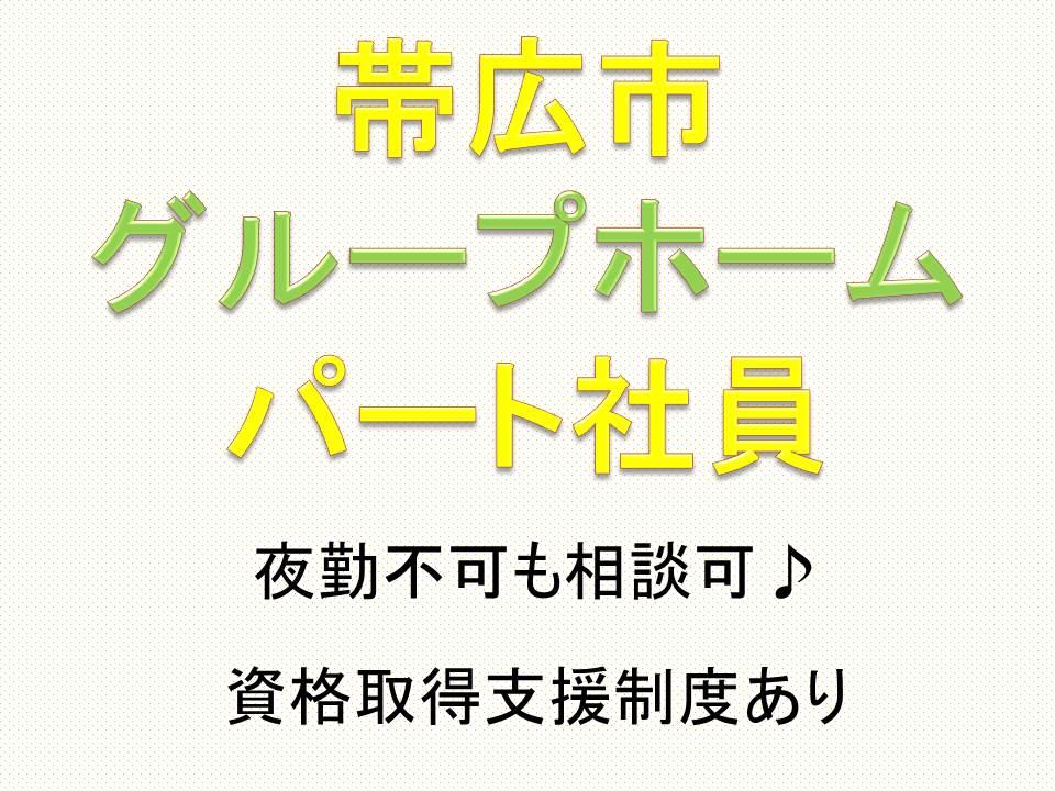 【帯広市西12条/グループホーム】★パート社員★資格取得支援制度あり★ イメージ