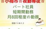 【小樽市/病院】★パート社員★夜勤のみ★ イメージ