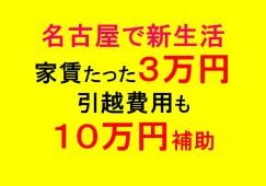 *名古屋市内勤務*大手グループの有料老人ホームでの介護職★社宅制度利用!!家賃3万円・引越し支度金10万円支給★ イメージ