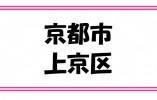 【京都市 上京区】京都御所すぐ☆時給1200円~☆1ヶ月の同行研修期間あり☆週1日~OK☆ヘルパー資格をねむらせていませんか?! イメージ