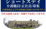 【仙台市若林区】ショートステイでの介護スタッフ◆介護福祉士必見◆正社員◆月収18万円以上 イメージ