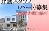 【角田市】デイサービスでの介護スタッフ*パートアルバイト*就業日数相談可 イメージ