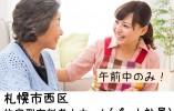 【札幌市西区】住宅型有料老人ホーム☆パート社員☆Wワーク可☆ イメージ