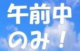 【釧路市鳥取/デイサービス】★正看護師パート社員★看護職員兼機能訓練指導員★就業条件相談可★ イメージ