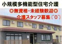 【仙台市若林区】小規模多機能居宅介護施設での介護スタッフ(契約社員)◎あっとほーむな職場◎ イメージ