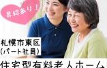 【札幌市東区】住宅型有料老人ホーム☆パート社員☆Wワーク可☆ イメージ