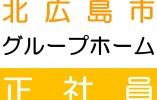 【北広島市/グループホーム】★正社員★マイカー通勤可★ イメージ
