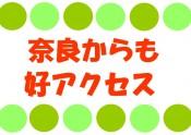 奈良からも好アクセス