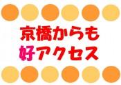 京橋からも好アクセス