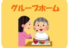 【花巻市】グループホームでのオシゴイト♪時給800円~ イメージ