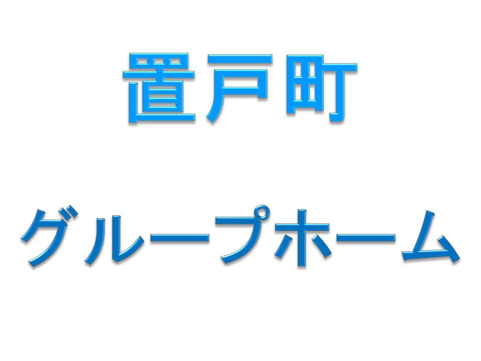 【置戸町/グループホーム】★準社員★正社員登用あり★ イメージ