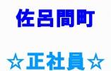 【佐呂間町/有料老人ホーム】★正社員★残業ほぼなし★ イメージ