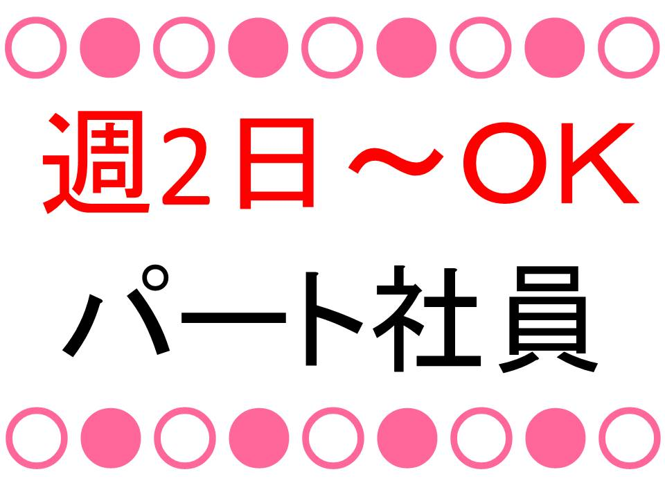 【佐呂間町/訪問介護】★パート社員★週2日~OK★ イメージ