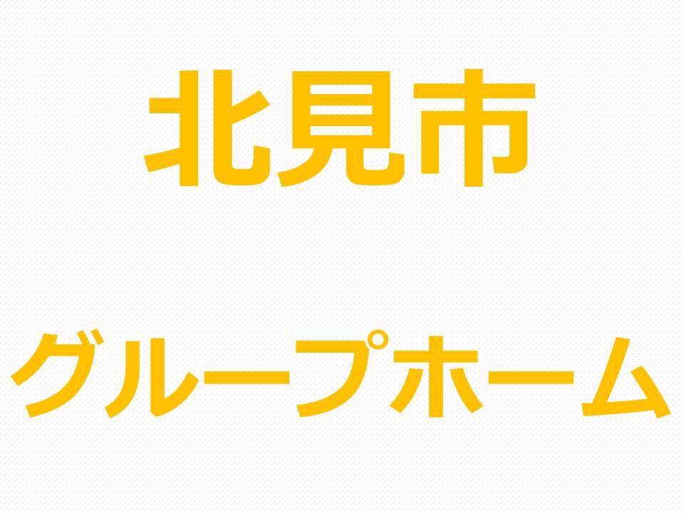 【北見市/グループホーム】★準社員★正社員登用制度あり★ イメージ