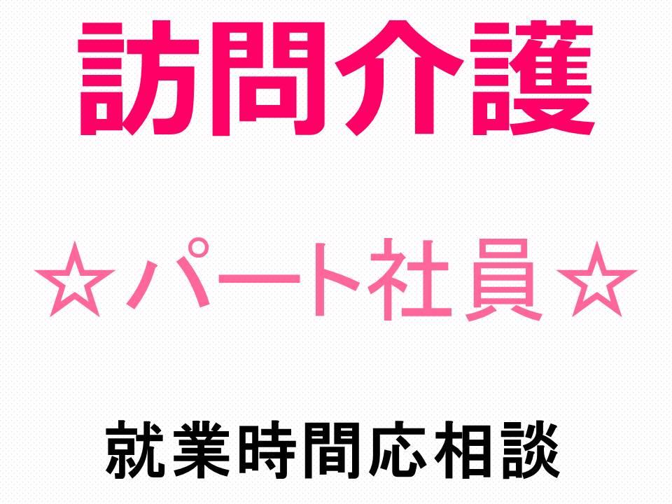 【北見市/訪問介護】★パート社員★就業時間応相談★ イメージ