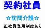 【北見市/訪問介護】★契約社員★正社員登用制度あり★ イメージ