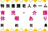 【三笠市/特別養護老人ホーム】★契約社員★各種手当充実★ イメージ