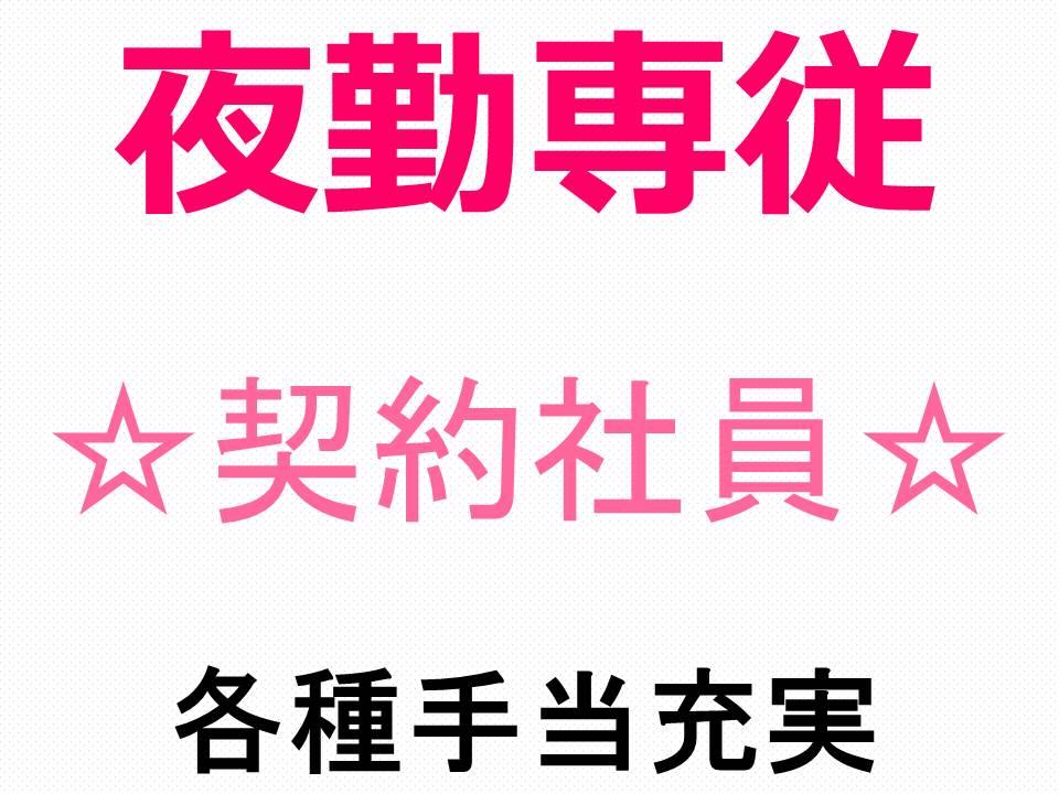 【三笠市/特別養護老人ホーム】★契約社員★夜勤専従★ イメージ