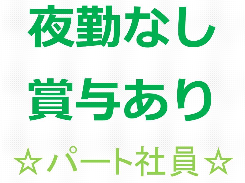 【三笠市/特別養護老人ホーム】★パート社員★賞与あり★ イメージ