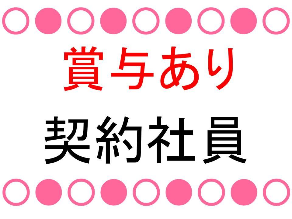 【三笠市/特別養護老人ホーム】★契約社員★賞与あり★ イメージ