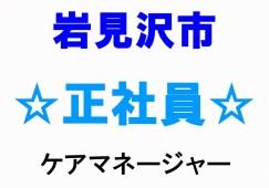 【岩見沢市/居宅介護支援事業所】★正社員★介護支援専門員★ イメージ
