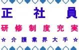 【札幌市西区/訪問入浴ケアスタッフ】★正社員★介護業界大手の求人★ イメージ