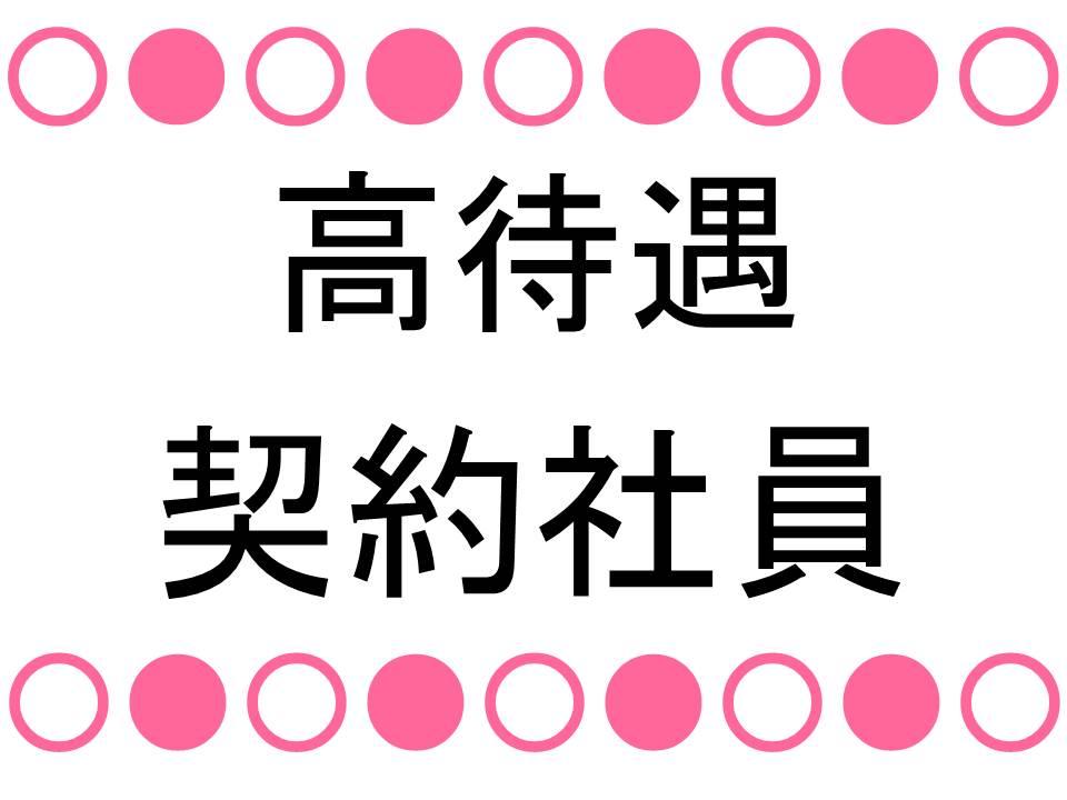 【札幌市清田区/特別養護老人ホーム】★契約社員★高待遇★ イメージ
