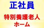 【札幌市清田区/特別養護老人ホーム】★正社員★高待遇★ イメージ