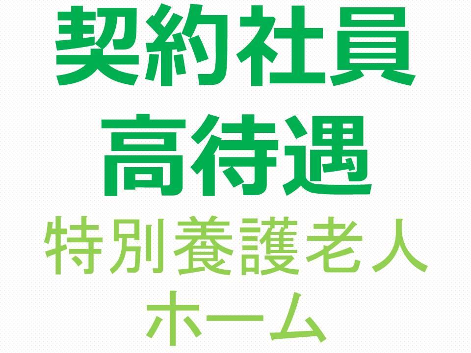 【札幌市手稲区/小規模多機能】★契約社員★高待遇★ イメージ