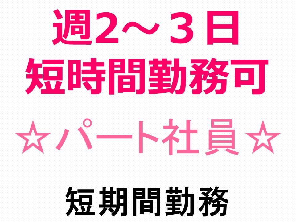 【室蘭市/デイサービス】★パート社員★短時間勤務★ イメージ