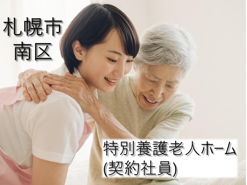 【南区 / 特別養護老人ホーム】◆契約職員◆ イメージ