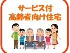 サービス付高齢者住宅での介護職♪