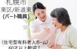 【札幌市東区】住宅型有料老人ホーム☆パート社員☆60歳以上の方も歓迎☆昇給有! イメージ