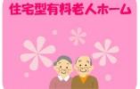 【長崎市内】★準社員★有料老人ホームでの介護のお仕事です♪ イメージ