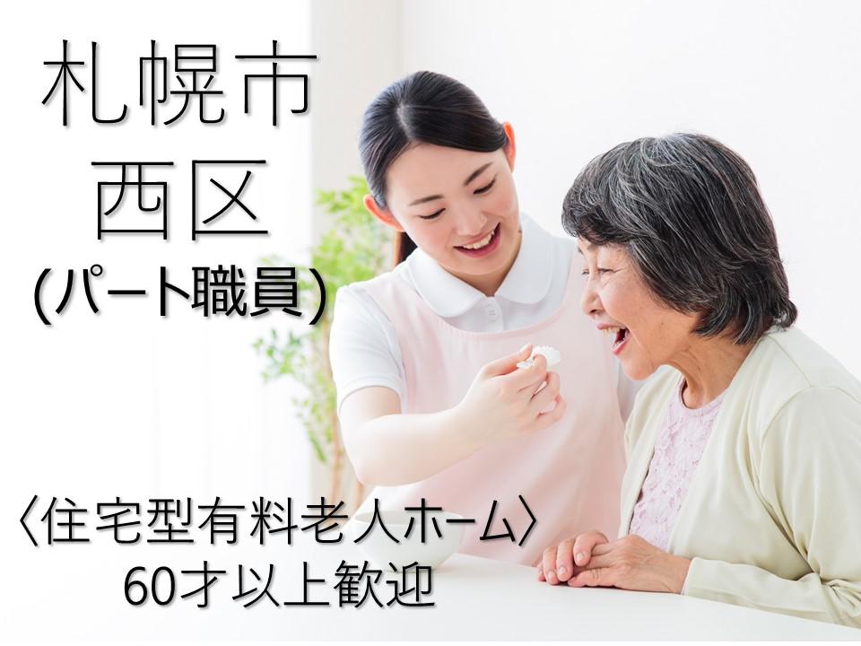 【札幌市西区】住宅型有料老人ホーム☆パート社員☆60歳以上の方も歓迎☆4時間程度の勤務 イメージ
