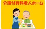 【上田市】新着オススメ求人!未経験者も歓迎!人気のキレイな有料老人ホームで介護職デビュー イメージ