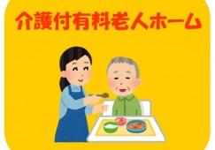 【宮崎市内】有料老人ホームでの介護のお仕事★正社員★ イメージ
