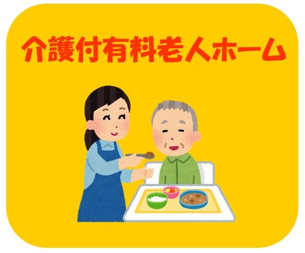 【長野市】チームワークを大切にしている有料老人ホームの正社員♪ イメージ