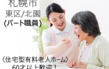 住宅型有料老人ホーム☆パート社員☆60歳以上の方も歓迎♪【札幌市東区】4時間程度の勤務 イメージ
