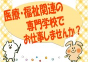 福岡 医科校