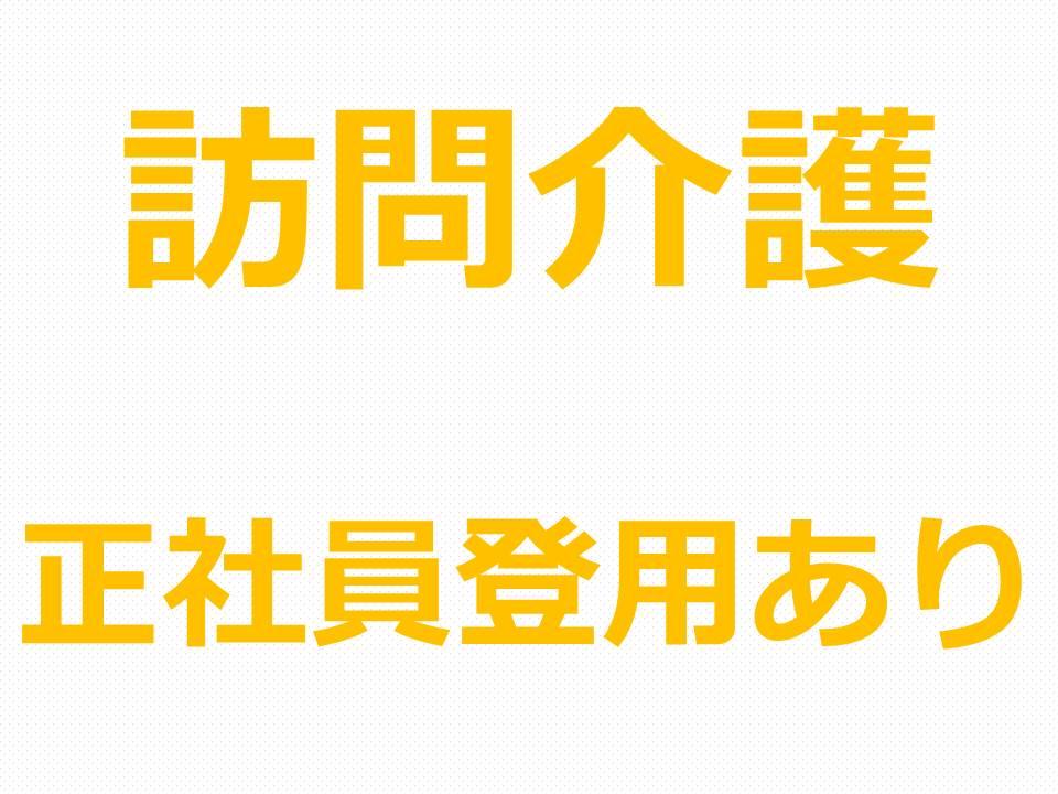 【佐呂間町/訪問介護】★契約社員★正社員登用あり★ イメージ