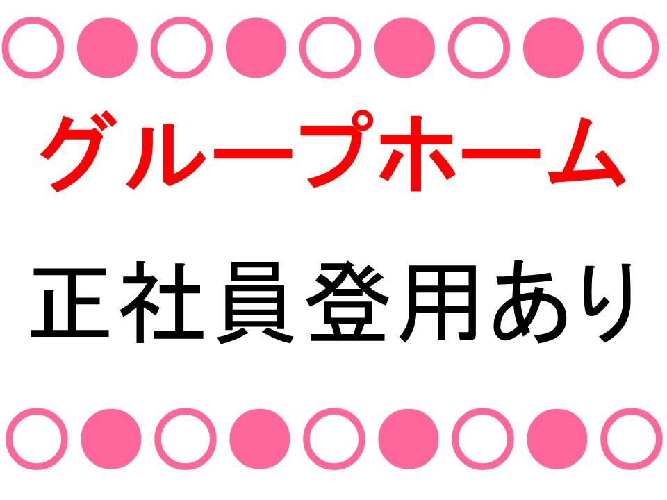 【長野市】嬉しい賞与4ヶ月分♪正社員登用ありの準社員★チームワークを大切にしている職場です!残業少なめ イメージ