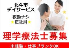 【北斗市/デイサービス】★正社員★理学療法士★ イメージ
