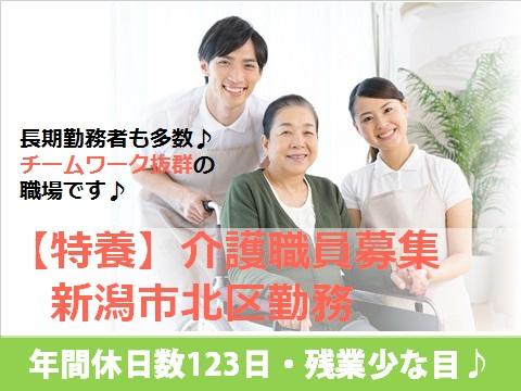 【新潟市北区】特別養護老人ホームでの介護スタッフ※正社員※急募! イメージ
