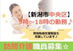 【新潟市中央区】訪問介護スタッフ※事業拡大による増員募集※ イメージ