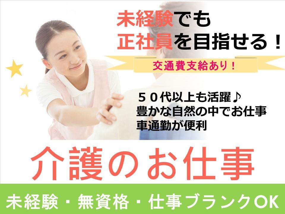 【静岡県・駿東郡/長泉町】月収17万以上!残業なし♪段階を踏んだキャリアパス制度あり!頑張り次第では管理職に就けます♪ イメージ