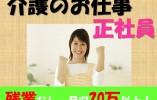 【静岡県・静岡市/清水区】月収17万以上!残業なし♪キャリアアップ制度あり!確実なスキルアップを望む方大歓迎! イメージ