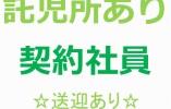 【札幌市北区/サービス付高齢者住宅】★契約社員★託児所あり★ イメージ